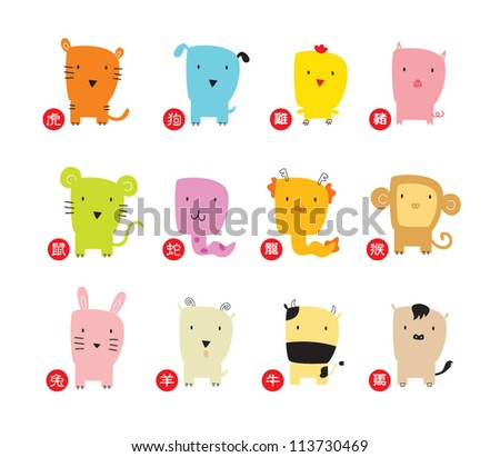 cute chinese animal horoscope - stock vector