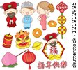 Cute Chinese New Year elements - stock vector