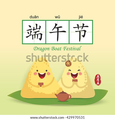 Cute chinese rice dumplings cartoon character drinking tea. Dragon boat festival illustration. (caption: Dragon Boat festival, 5th day of may) - stock vector