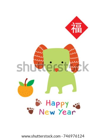 Cute Puppy Happy New Year Greeting Stock Vector 746976124 - Shutterstock