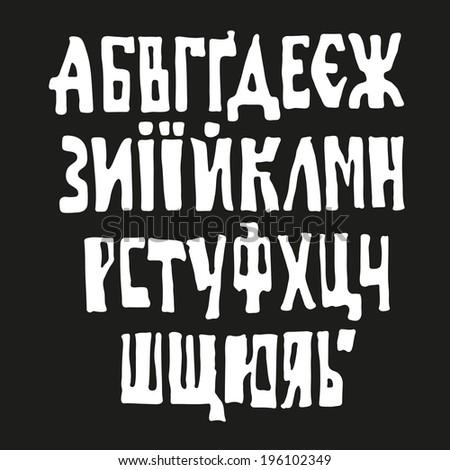 Cyrillic Alphabet. - stock vector