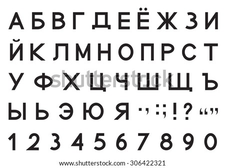 Cyrillic font, Russian alphabet letters with set of numbers 1, 2, 3, 4, 5, 6, 7, 8, 9, 0 and punctuation signs, black isolated on white background, vector illustration. - stock vector
