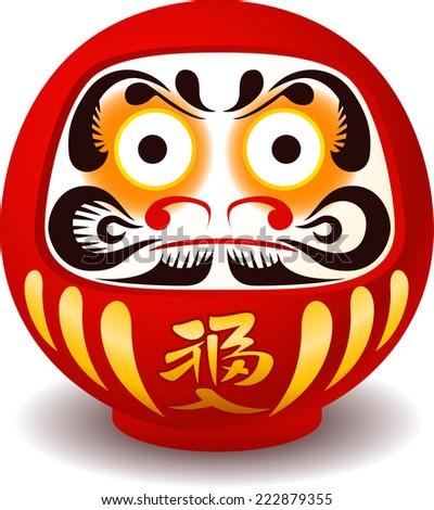 Daruma doll, Daruma, Dharma doll, Dharma, Japanese traditional doll, symbol of perseverance, popular gift, encouragement, temples, monk, Buddhist monk, meditation. Vector illustration cartoon.  - stock vector