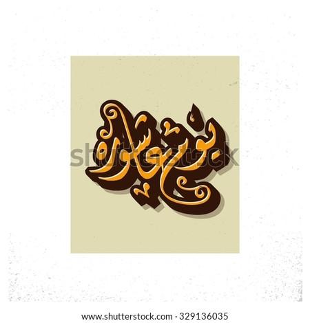 Day of Ashura Vintage Calligraphy. Ashura is 10th of Muharram in islamic Hijri Calendar. Abstract Background Vector illustration - stock vector