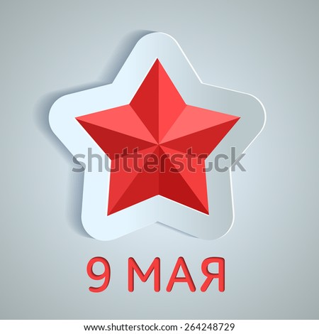 Day of Victory in Great Patriotic War. Vector banner with star and inscription in Russian: 9 may - stock vector