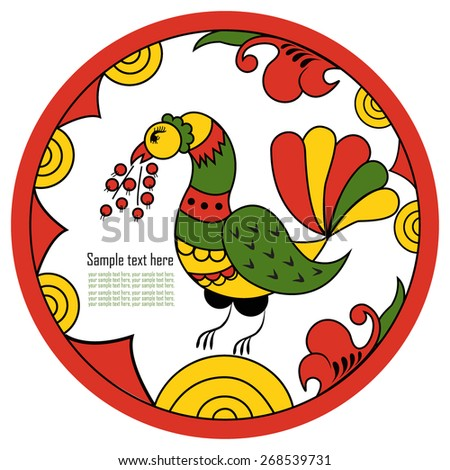 Decorative bird with ornament. Russian Northern painting. - stock vector
