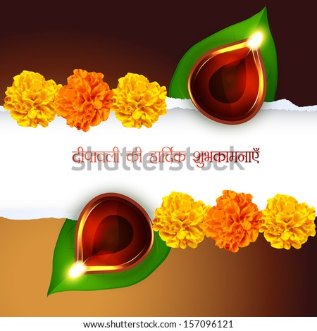 diwali ki hardik shubkamnaye (translation: happy diwali good wishes) vector design - stock vector