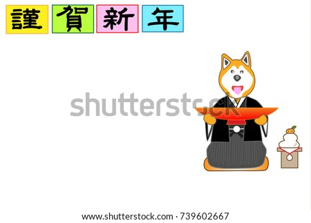 Dog greeting card japanese text means stock vector 739602667 dog greeting card japanese text means happy new year m4hsunfo
