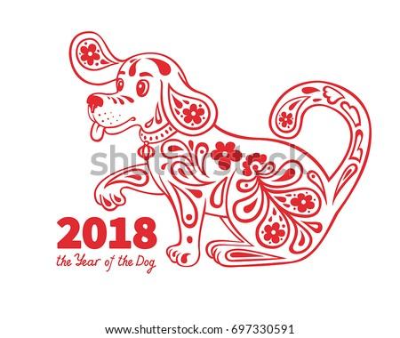Dog Symbol 2018 Chinese New Year Stock Vector 697330591 Shutterstock