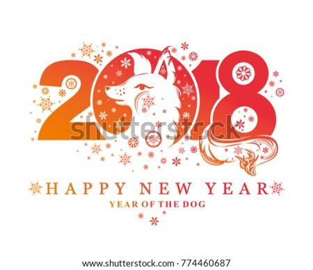 Dog Symbol 2018 On Chinese Calendar Stock Photo Photo Vector