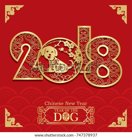 dog year chinese zodiac symbol with paper cut art chinese new year 2018 paper cutting - Chinese New Year Symbols