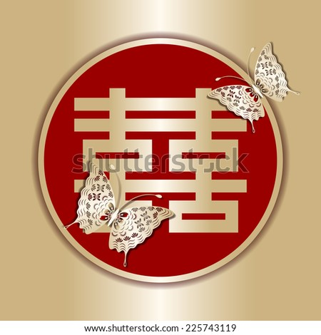Double Happiness (sometimes translated as Double Joy or Double Happy) is a Chinese ornamental design commonly used as a decoration and symbol of marriage - stock vector