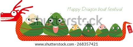 Dragon boat festival dumplings - stock vector