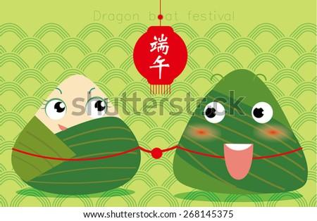 Dragon boat festival rice dumplings - stock vector