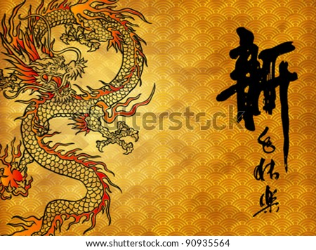 Dragon Chinese New Year - stock vector