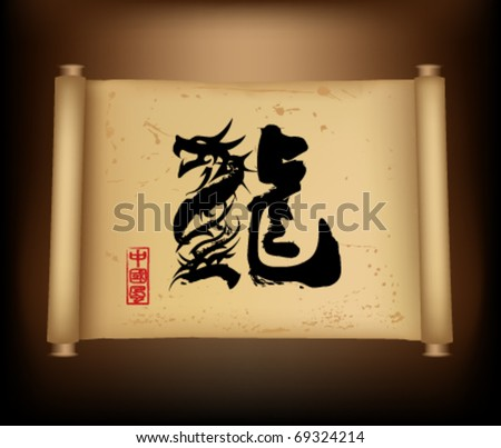 dragon on an ancient chinese scroll - stock vector
