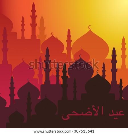 "Dusk ""Eid Al Adha"" (Al Adha Festival/Happy Festival) card in vector format. - stock vector"