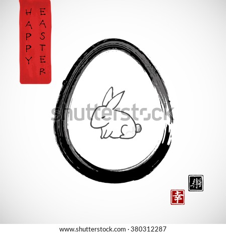 Easter Card Egg Hand Drawn Traditional Stock Vector Royalty Free