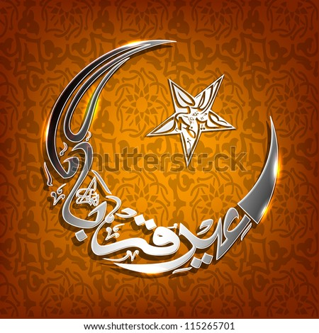 Eid-Ae-Qurba or Eid-Ae-Kurba and  Eid-Ul-Adha or Eid-Ul-Azha, Arabic Islamic calligraphy for Muslim community festival. EPS 10. - stock vector