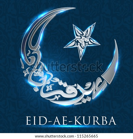 Eid-Ae-Qurba or Eid-Ae-Kurba and  Eid-Ul-Adha or Eid-Ul-Azha Mubarak, Arabic Islamic calligraphy for Muslim community festival. EPS 10. - stock vector