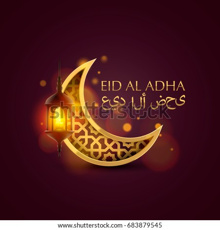Eid al adha cover, mubarak background, template design element, Vector illustration