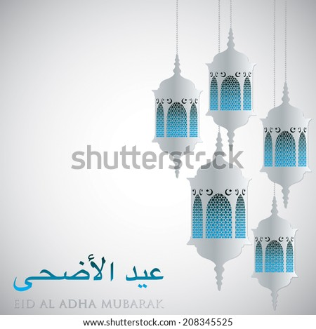 Eid Al Adha lantern card in vector format. - stock vector
