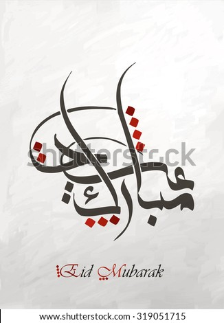 Eid al adha mubarak greeting card. the arabic script means Eid Mubarak. - stock vector