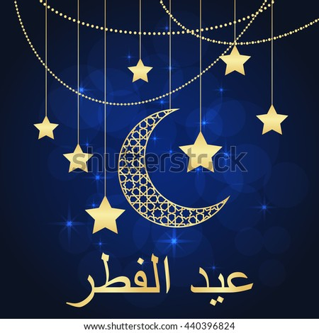 Amazing Official Eid Al-Fitr Greeting - stock-vector-eid-al-fitr-greeting-card-on-blue-background-vector-illustration-eid-al-fitr-means-festival-of-440396824  Picture_773286 .jpg