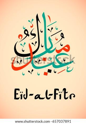 Amazing End Eid Al-Fitr 2018 - stock-vector-eid-al-fitr-muslim-traditional-holiday-that-marks-the-end-of-ramadan-lettering-translates-as-eid-657037891  Trends_3658 .jpg
