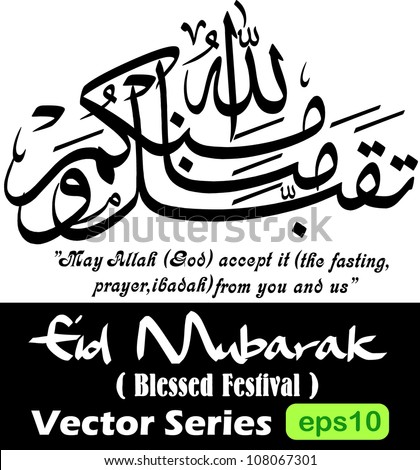 Eid arabic calligraphy vectors greeting 'Taqabbal allahu minna wa minkum (May Allah accept it from you and us). It is commonly used to greet during eid after Ramadan fasting month. - stock vector