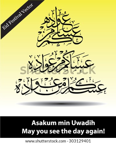 "Eid calligraphy vector of an islamic phrase (transliteration: ""asakum min uwadih"" translation:May you see the day again) Common greeting in arab countries during Eid Fitr,Eid Adha celebration festival"
