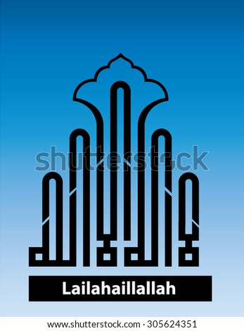 Eid calligraphy vector of islamic term lailahaillallah in kufi square (kufic) (translation:There is no god but Allah). Also called shahada,its an Islamic creed declaring belief in the oneness of God  - stock vector
