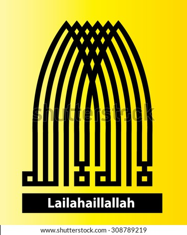 """Eid calligraphy vector of islamic term lailahaillallah in kufi square (translation: """"There is no god but Allah"""").It is also called shahada,its an Islamic creed declaring belief in the oneness of God - stock vector"""
