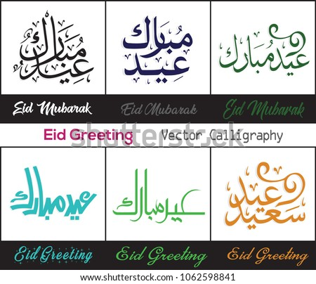Eid greeting english urdu arabic language stock vector 1062598841 eid greeting in english urdu and arabic language beautiful calligraphy of eid mubarak m4hsunfo