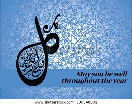 Eid greeting vector in geometric kufi arabic calligraphy style (translation:May you be well throughout the year).Commonly used to greet during celebration like Eid Fitr, Eid Adha and new year festival