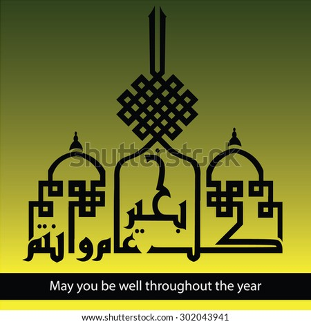 Eid greeting vector in geometric kufi arabic calligraphy style (translation:May you be well throughout the year).Moslem use it to greet during celebration like Eid Fitr, Eid Adha and new year festival - stock vector