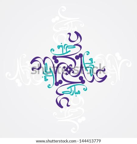 Eid Mubarak - stock vector