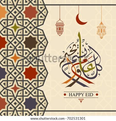 Eid mubarak happy new year greetings stock vector hd royalty free eid mubarak and happy new year greetings card in arabic calligraphy arabic islamic calligraphy of m4hsunfo