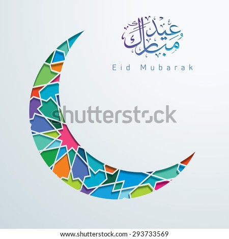 Eid Mubarak Arabic Calligraphy and Islamic Crescent with Colorful Arabic Pattern Mosaic - stock vector