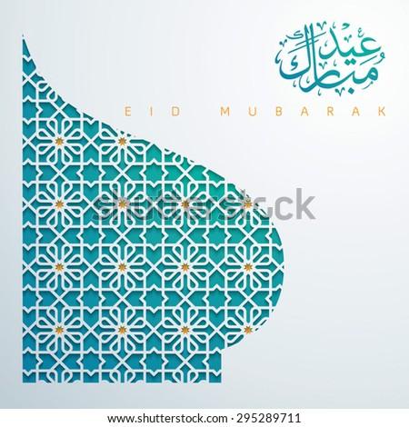 Eid Mubarak Arabic Calligraphy Pattern Mosque Dome - stock vector