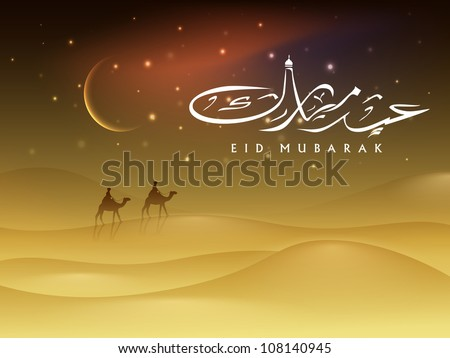 EId Mubarak background. EPS 10. - stock vector
