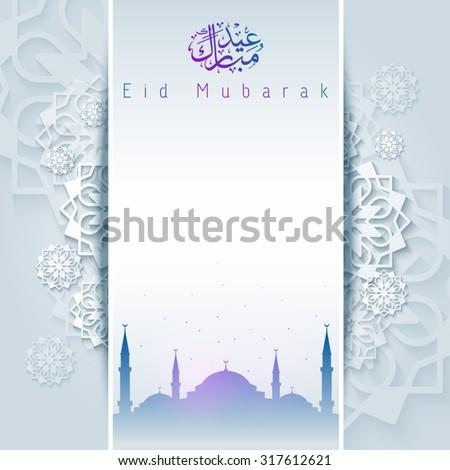 Eid mubarak background greeting card with arabic pattern islamic calligraphy - Translation of text : Eid Mubarak - Blessed festival - stock vector