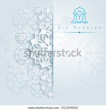 Eid Mubarak background with arabic text and geometric pattern for greeting card celebration - stock vector