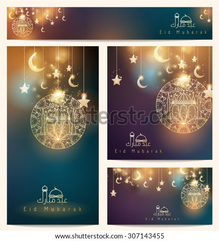 Eid Mubarak - Beautiful arabic floral ornament star and crescent pattern mosque for greeting business card - stock vector