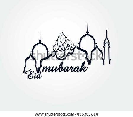 Eid mubarak beautiful greeting card arabic stock vector 436307614 eid mubarak beautiful greeting card with arabic calligraphy which means eid mubarak m4hsunfo Images