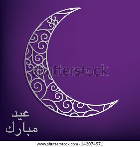 Eid Mubarak (Blessed Eid) filigree moon card in vector format. - stock vector