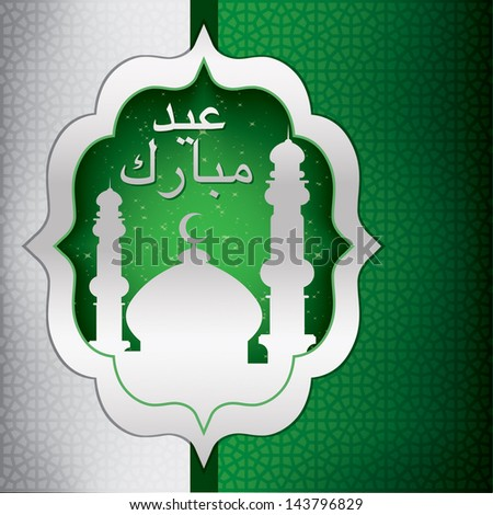 Eid Mubarak (Blessed Eid) mosque card in vector format. - stock vector