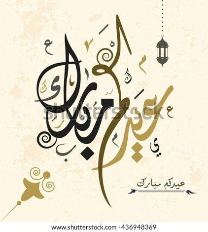 Eid Mubarak' (Blessed Festival) in arabic calligraphy style which is a traditional Muslim greeting during the festivals of Eid ul-Adha and Eid-Fitr 7.Eps10 - stock vector