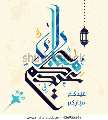 Eid Mubarak' (Blessed Festival) in arabic calligraphy style which is a traditional Muslim greeting during the festivals of Eid ul-Adha and Eid-Fitr 5.Eps10 - stock vector