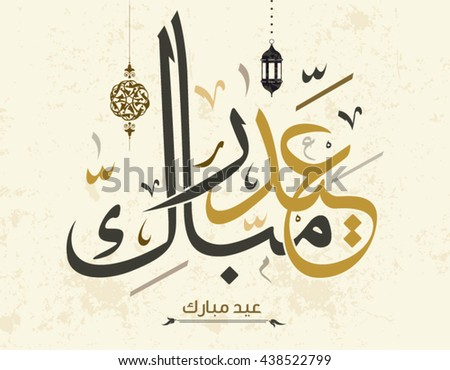 Eid Mubarak' (Blessed Festival) in arabic calligraphy style which is a traditional Muslim greeting during the festivals of Eid ul-Adha and Eid-Fitr 17.Eps10 - stock vector